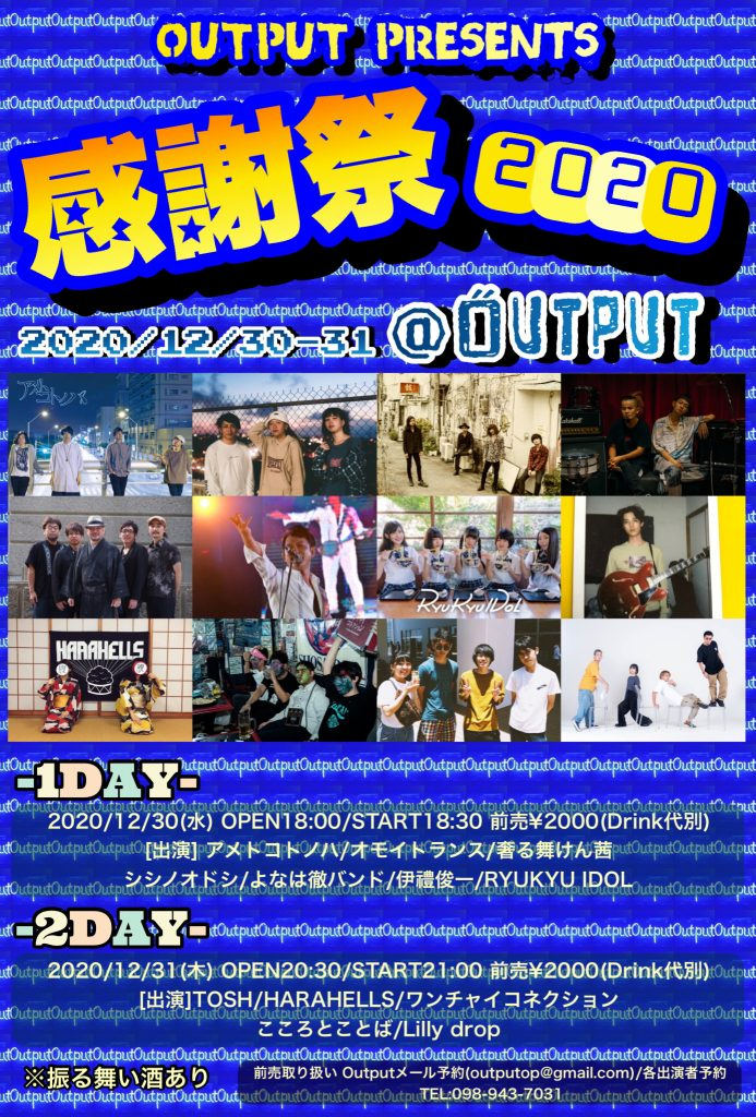 Output PRESENTS 感謝祭2020<DAY1>