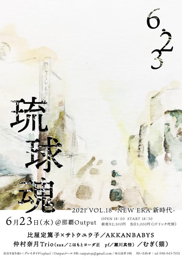 6.23 琉球魂2021 VOL.18 -NEW ERA 新時代-
